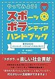 やってみよう!スポーツボランティアハンドブック 東京2020オリンピック・パラリンピック大会に向けて