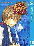 テニスの王子様 15 (ジャンプコミックスDIGITAL)