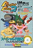 モンスターファーム2IMa公式ブリーディングガイド (Vジャンプブックス―ゲームシリーズ)