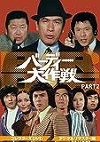 バーディー大作戦 コレクターズDVD PART2<デジタルリマスター版>[DVD]