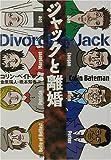 ジャックと離婚 (創元コンテンポラリ)