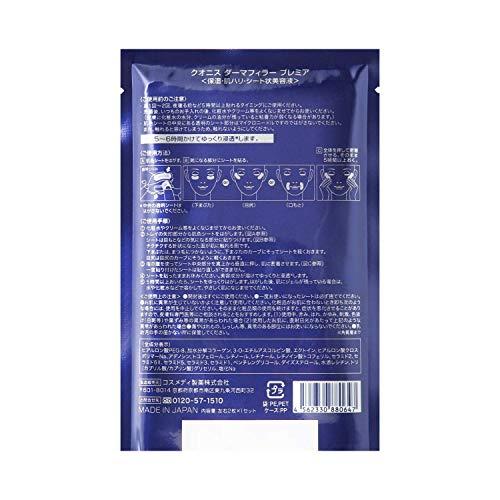 Quanis(クオニス)ダーマフィラープレミア8回分+メーカー限定パンフレット[ヒアルロン酸マイクロニードル]部分用フェイスマスク目元・口元パック(乾燥小じわ対策)
