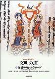 NHKスペシャル文明の道〈3〉海と陸のシルクロード