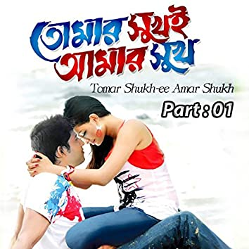 Tumer Shukh E Amar Shukh, Pt. 01