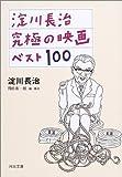 淀川長治 究極の映画ベスト100 (河出文庫)