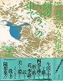 刻のうつろいの中で―伊藤敬子・随想集
