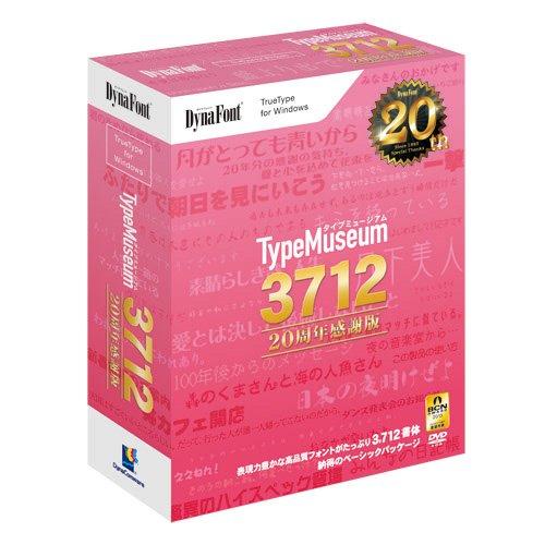 DynaFont TypeMuseum 3712 TrueType for Windows 20周年感謝版