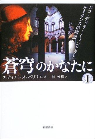 蒼穹のかなたに〈1〉―ピコ・デッラ・ミランドラとルネサンスの物語