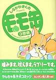 モモ缶 3缶目 (KCデラックス BE LOVE)