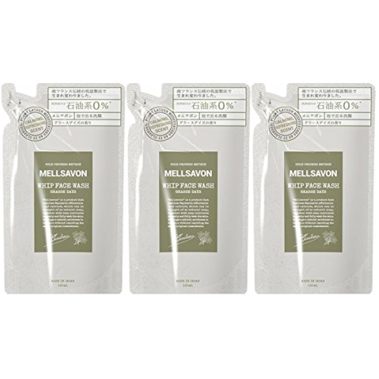 【3個セット】MELLSAVON(メルサボン) ホイップフェイスウォッシュ グラースデイズ 〈詰替〉 (130mL)
