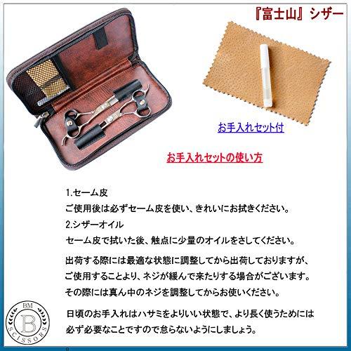 富士山シザー日本製カットシザーセニングシザー2丁セットプロ仕様ハサミセニングスキバサミ散髪はさみCR
