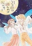 月と恋は満ちれば欠ける。: 2 (百合姫コミックス)