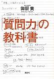 「質問力」の教科書