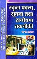 School Prabandh Soochna Tatha Sampreshan Takniki (School Management Information And Communication Technology) (According To Hindi Pandit Teacher Training (HPTT) Syllabus) Book