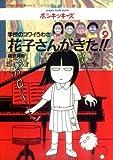 学校のコワイうわさ 花子さんがきた!!〈9〉 (BAMBOO KID'S series)