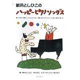 新沢としひこのハッピーピアノソングス―園での行事/卒園式/インストゥルメンタル・保育に役立つピアノテクニック(楽しい弾き方・歌い方)