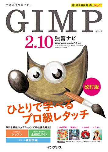 できるクリエイター GIMP 2.10独習ナビ 改訂版 Windows&macOS対応 できるクリエイターシリーズ