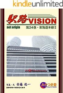 駅路VISION 24巻 表紙画像