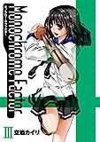 モノクローム・ファクター 3 (BLADEコミックス)