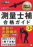建築土木教科書 測量士補 合格ガイド 第3版