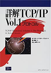 詳解TCP/IP