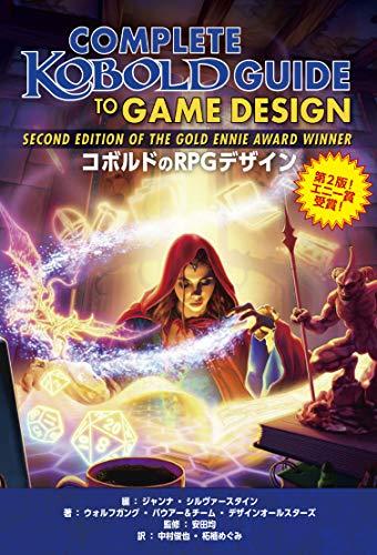 コボルドのRPGデザイン