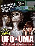 投稿!UFO・UMA 陰謀・謀略編 衝撃映像11FILE