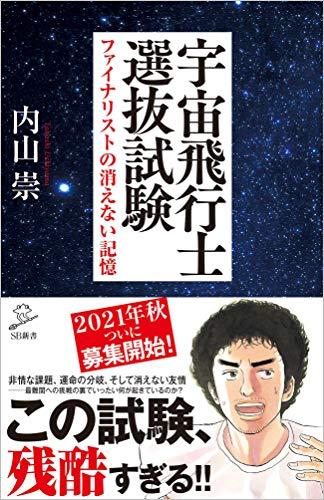 宇宙飛行士選抜試験 ファイナリストの消えない記憶 (SB新書)