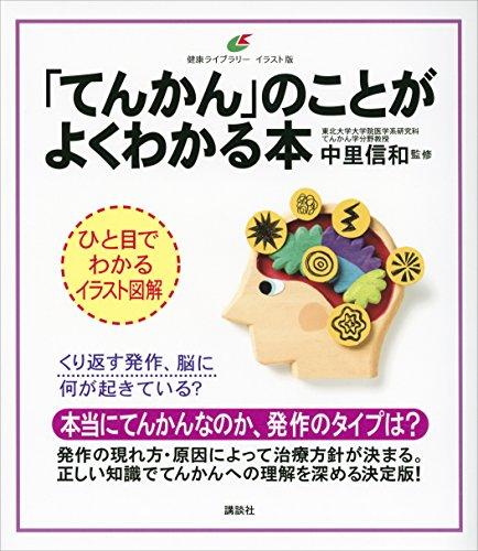 「てんかん」のことがよくわかる本 (健康ライブラリーイラスト版) - 中里信和