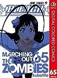 BLEACH カラー版 65 (ジャンプコミックスDIGITAL)