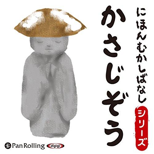 『かさじぞう』のカバーアート