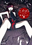 ヒメゴト~十九歳の制服~ (2) (ビッグコミックス)