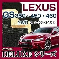 【DELUXEシリーズ】LEXUS レクサス GS350・450・460 フロアマット カーマット 自動車マット カーペット 車マット(H17.08~24.01、GRS191,URS190) 2WD サクセスシリウス(無地) ab-lex-gs350-17gurs1902wd-delss