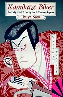 Kamikaze Biker: Parody and Anomy in Affluent Japan