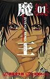 魔王 JUVENILE REMIX(1) 魔王 JUVENILE REMIX (少年サンデーコミックス)