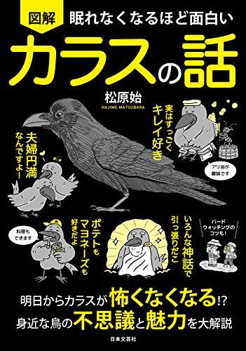 眠れなくなるほど面白い 図解 カラスの話: 明日からカラスが怖くなくなる!?身近な鳥の不思議と魅力を大解説