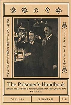 [デボラ・ブラム, 五十嵐 加奈子]の毒薬の手帖 クロロホルムからタリウムまで 捜査官はいかにして毒殺を見破ることができたのか
