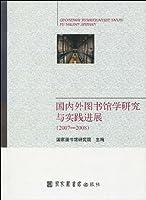 国内外图书馆学研究与实践进展(2007-2008)