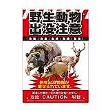 高芝ギムネ製作所 多目的看板 K-036 野生動物出没注意