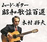 木村好夫  /  ムード・ギター昭和歌謡百選 CD5枚組
