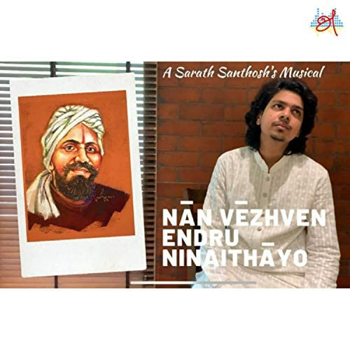 Sarath Santhosh