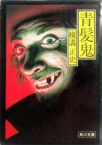 青髪鬼 (角川文庫 緑 304-92)