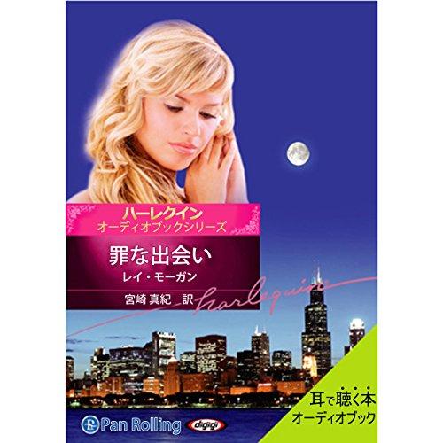 ハーレクインオーディオブックシリーズ「罪な出会い」 | 宮崎 真紀