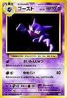 ポケモンカードゲーム ゴースト(U) / ポケットモンスターカードゲーム 拡張パック 20th Anniversary(PMCP6)/シングルカード PMCP6-046