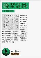 晩翠詩抄 (岩波文庫)
