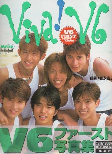 ファースト写真集 V6 1997 「ビバ!ヴイシックス」