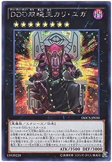 Ultimate Japanese Yugioh DOCS-JP050 D//D//D Duo-Dawn King Kali Yuga