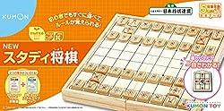 くもん出版 NEWスタディ将棋