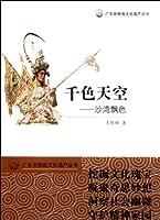 Old Folk Art of Piaose of Shawan (Chinese Edition)