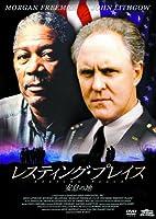 レスティング・プレイス 安息の地 LBX-309 [DVD]